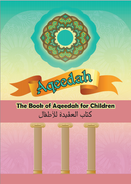 The Book of Aqeedah for Children