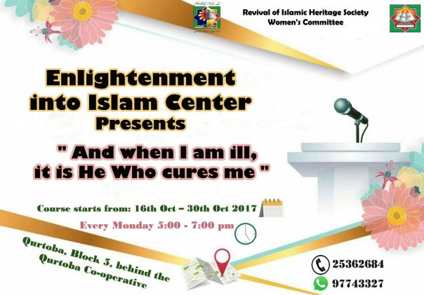 "flyer of new course ""And when I am ill it is He Who cures me"""