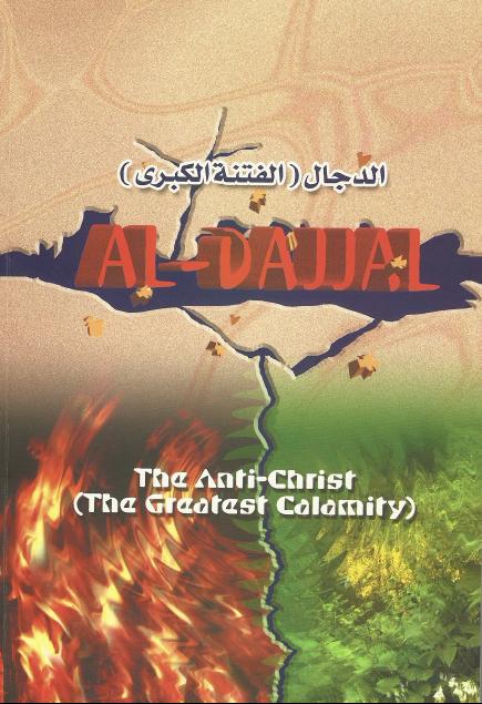 Al-Dajjal cover.png