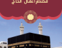 Summerized rites of Hajj