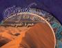 Al-Muhajiroon: Muharram – Safar (Issue23-1)