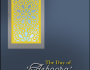 Al-Muhajiroon Issue 24 – 1 : Muharrm – Safar (PDFVersion)
